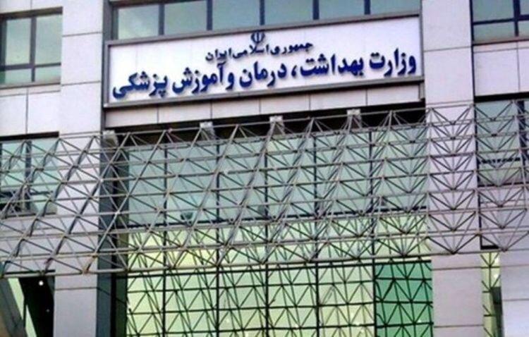 تکلیف تغییر ساعت کاری فردا تعیین می گردد ، وزارت بهداشت خطر را خیلی سریع و بی پرده گوشزد کند